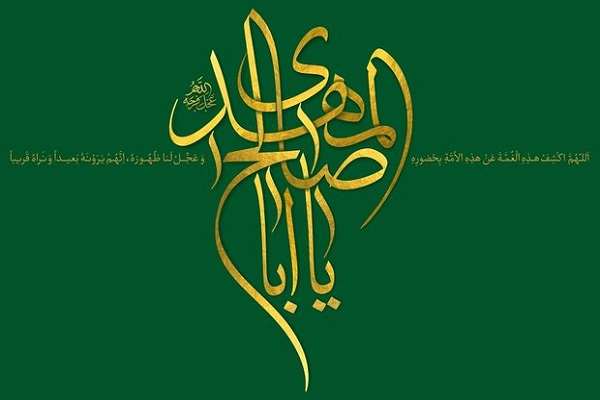جشن ولادت حضرت بقیه الله (عج) - سال 94