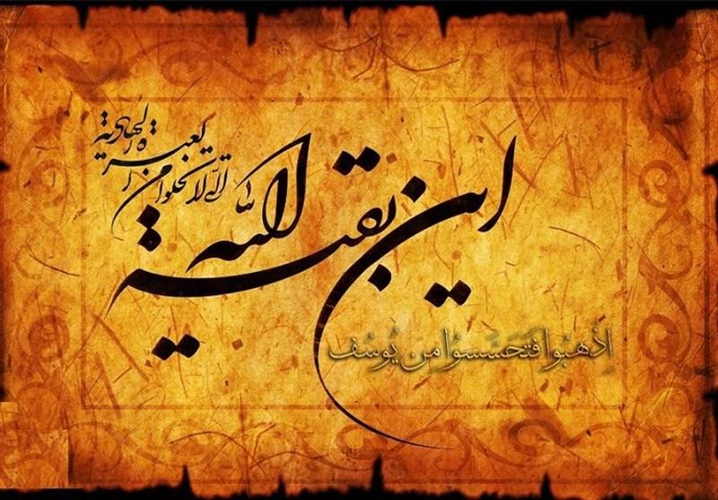 وظایف شیعان در عصر غیبت - بخش اول