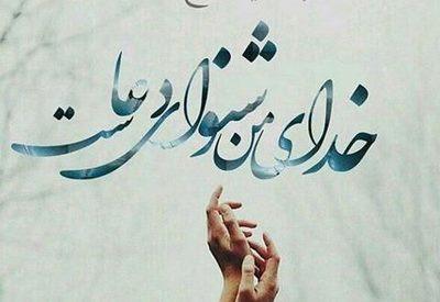 دعا در تعالیم اسلامی