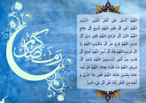 اللهم رد کل غریب