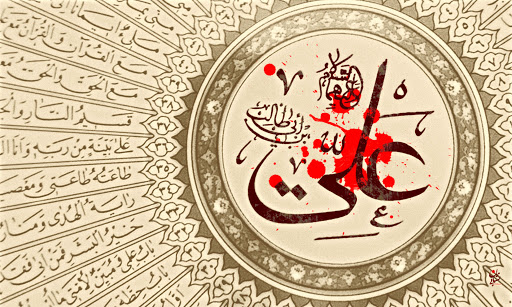 آیا نام علی علیه السلام در قرآن نیامده ؟