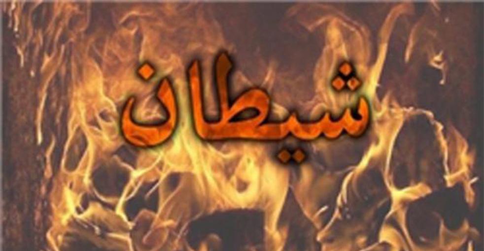 شیطان شناسی - قسمت 20- راه نفوذ شیطان (4)