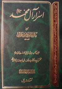 اسرار آل محمد (ص)
