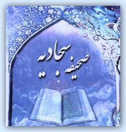 نيايش چهل و پنجم صحیفه سجادیه در وداع ماه مبارک رمضان