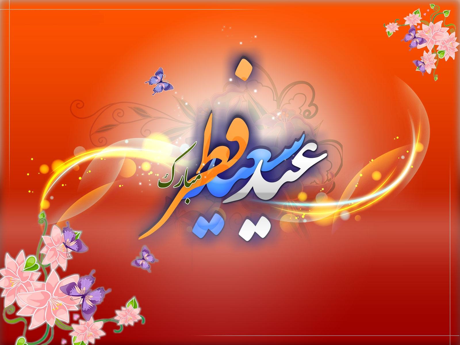 عید سعید فطر؛ روزپاداش