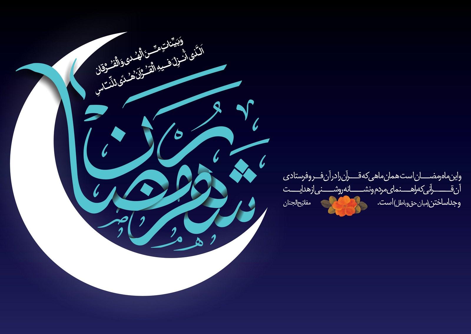 مراقبات ماه مبارك رمضان - قسمت اول