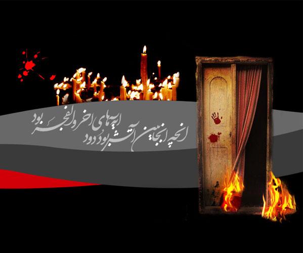 سوزاندن بیت وحی- بخش اول