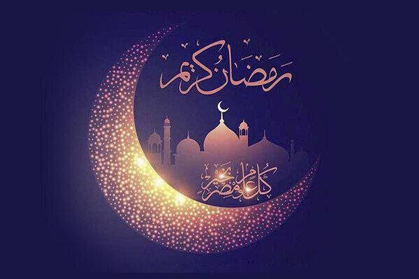 مراقبات ماه مبارك رمضان - قسمت یازدهم