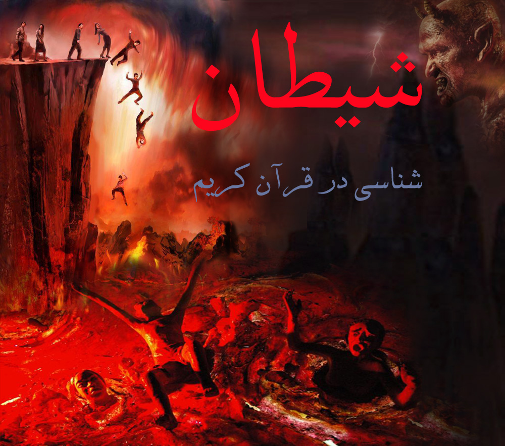 شیطان شناسی (14) - فراری دادن شیطان