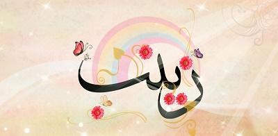 حضرت زینب (س) در روایات